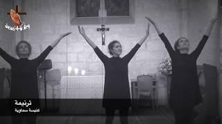 رقصة تسبيحية فريق مسحة يسوع - ترنيمة كنيسة سماوية