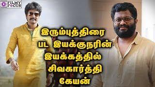 MITHRAN Reveals About His Next Movie With  SIVAKARTHIKEYAN    Tamil Focus
