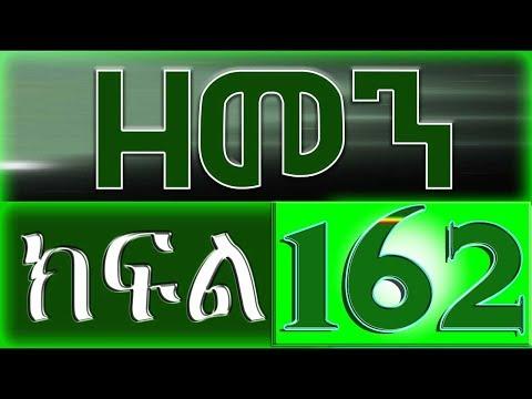 Download Video (ዘመን )ZEMEN Part 162