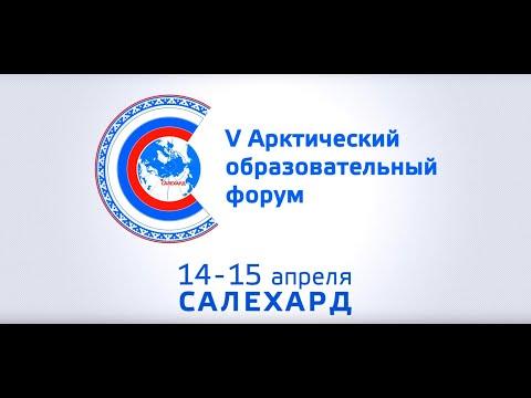 Презентационный видеоролик о V Арктическом образовательном форуме