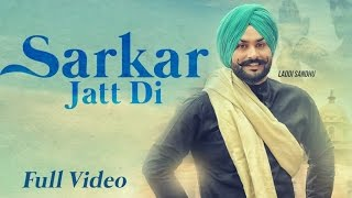 Sarkar Jatt Di|(Full HD)|Laddi Sandhu |New Punjabi Songs 2017|Latest Punjabi Songs 2017