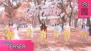 รักติดใจ (Love Addict) - Siamese Kittenz feat. ขุนอิน 【Music Video Teaser】