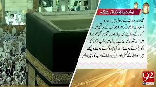 Irshad e Bari Talla   28 June 2018   92NewsHD
