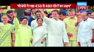 Amit Shah की रणनीति NDA में डालेगी फूट!,'BJP ने रखा 450 से 480 सीटों का लक्ष्य' #DBLIVE