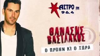 Θανάσης Βασιλάκος - ο πρώην και ο τώρα (NEO 2013) HQ