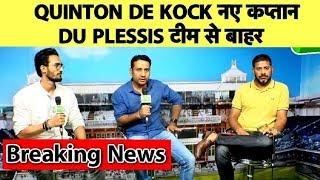 🔴Breaking: India दौरे के लिए South Africa Team का ऐलान, Quinton de Kock को मिली कप्तानी