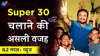 Super30-The Real Story सपनों को पूरा करने की सच्ची कहानी   Anand Kumar #JoshSuper5 Josh Talks Hindi