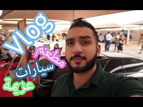 Vlog #2 | فلوق يوم الجمعة