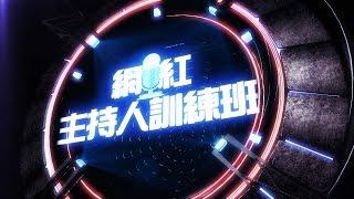 能量屋-劉芷菁