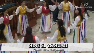 Hine el Yeshuati