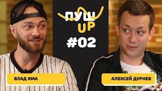 ПУШ UP #2 / Влад Яма vs Лёша Дурнев / Плохие Украинские Шутки