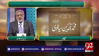 Topic of the Day: Hazrat Khawaja Shams-ud-din Sialvi (Rahmatullah) - 14 November 2017 - 92NewsHDPlus
