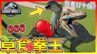 666拳王再出江湖!!🥊我要打十個!!【侏羅紀世界:進化】# 番外篇