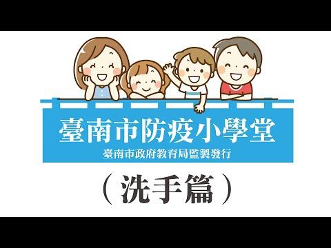 臺南市防疫小學堂--洗手篇0213 - YouTube