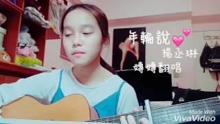 年輪說     楊丞琳    嫥嫥翻唱