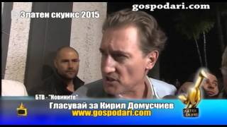 Номинации за Златен скункс 2015: Кирил Домусчиев