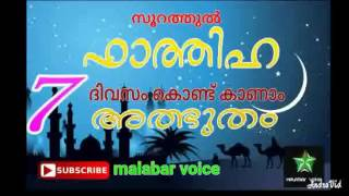Sura Fathiha 7 ഏഴു ദിവസം  ആഗ്രഹിക്കുന്നതെന്തും സാധിച്ചെടുക്കാം LATEST MALAYALAM ISLAMIC SPEECH live