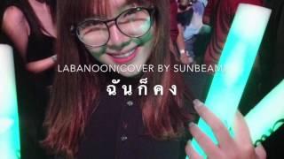 ฉันก็คง - Labanoon (Cover by Sunbeam☀️)