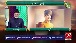 Subh e Noor - 14 August 2017 - 92NewsHDPlus