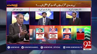 Zair E Behas (Federal Budget 2018-19)- 20 April 2018 - 92NewsHDPlus