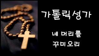 가톨릭 성가 - 네 머리를 꾸미오리 (Korean Catholic Hymns)
