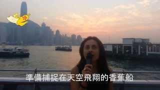 香港島-大香蕉 - The Big Banana - Hong Kong Island - a report by Elena Sagresty HKCC news