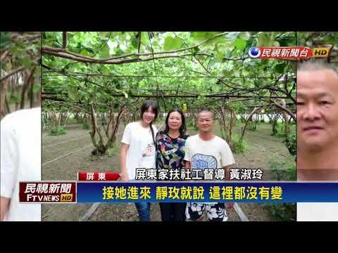 苦尋20年前的養父母 林靜玫爆淚下跪謝恩-民視新聞 - YouTube