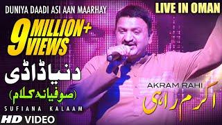 Duniya Daadi Asi Aan Marhey (Saif-Ul-Malook) - Akram Rahi width=