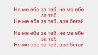 КРИСКО ХОРАТА ГОВОРЯТ ТЕКСТ !!!