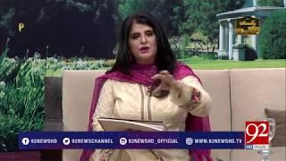 Pakistan Kay Pakwan - 30 July 2018 - 92NewsHDUK