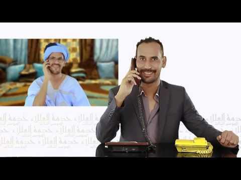 خدمة العللاء 3 الحلقة الثالثة عشر