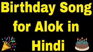 Birthday Song for Alok - Happy Birthday Song for Alok