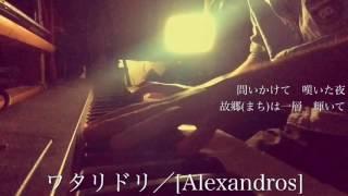 ワタリドリ/[Alexandros](cover by 宇野悠人)