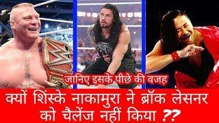 Why Brock Lesnar Not Challanged By Sinsuke Nakamura For Wrestlmania 34 ??