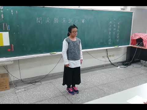五年級閩南語演講比賽 2 - YouTube