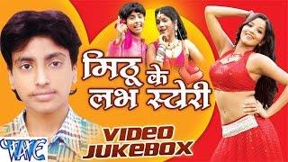 Mithu Ke Love Story   Mithu Marshal   Video Jukebox   Bhojpuri Hit Songs 2016