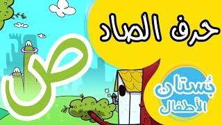 شهر الحروف: حرف الصاد (ص) | فيديو تعليمي للأطفال