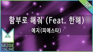 [뮤즈온라인] 예지(피에스타) - 함부로 해줘(Feat.한해)