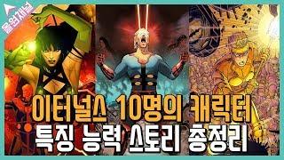 길가메시 스타폭스 등 '이터널스' 10명의 캐릭터 총정리