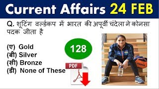 Daily 6:15 AM | 24 February 2019 Current Affairs -Daily Current Affairs Quiz | Important Gk Question