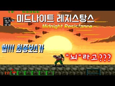 오락실게임)MAME 미드나이트 레지스탕스(Midnight Resistance 1989)무한코인 초고속 올클리…