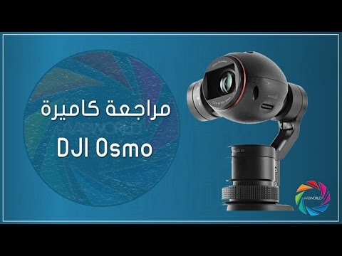 مراجعة كاميرة أوسمو من DJI