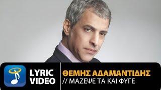 Θέμης Αδαμαντίδης - Μάζεψέ Τα Και Φύγε (Official Lyric Video HQ)