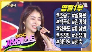 2020년 신년특집 MBC가요베스트 영월 1부 다시보기