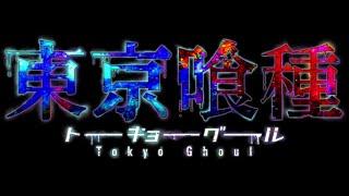Unravel (Tokyo Ghoul) - Violin Cover