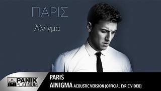 Πάρις - Αίνιγμα (Acoustic Version)   Official Lyric Video