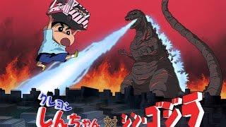 Crayon Shin-chan vs. Shin Gojira Music Video