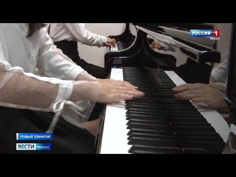 Уникальные музыкальные инструменты получили школы искусств Нового Уренгоя