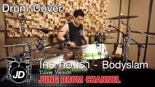 ใคร คือ เรา - Bodyslam (Drum Cover) | by JuNg DrUm