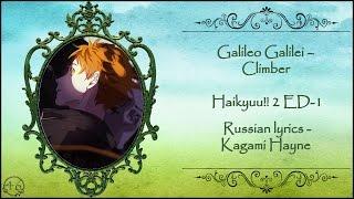 Galileo Galilei – Climber (Haikyuu!! 2 ED-1) перевод rus sub